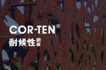 170220_COR-TEN