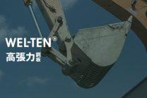 高張力鋼鈑 ハイテン材 WEL-TEN590 曲げ加工