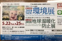 2018NEW環境展 開催間近!!